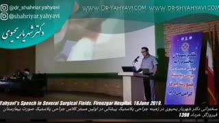 سخنرانی دکتر یحیویی درباره جراحی پلاستیک پیشانی