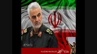 سردار من با صدای حامد زمانی / در خصوص سردار دلها حاج قاسم سلیمانی