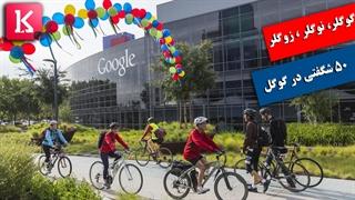 گوگلر، نوگلر و زوگلر؛با 50 شگفتی در گوگل آشنا شوید