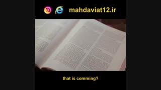 پسر انسان (حضرت مهدی) در انجیل متی