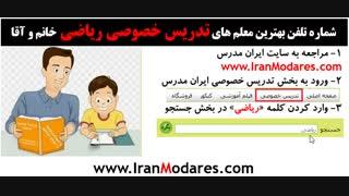 شماره تماس معلم خصوصی ریاضی خانم و آقا در تهران در www.IranModares.com ایران مدرس