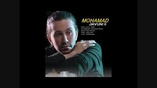دانلود آهنگ جدید محمد جوونی ۲