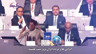 حمله انتحاری AFC به ایران