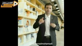 استاد احمد محمدی - سفر جذاب درون
