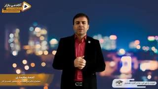 استاد احمد محمدی - شانس