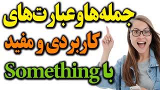 عبارتها و جملات و اصطلاحات کاربردی با Something در انگلیسی