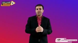 استاد احمد محمدی - مهارتهای اساسی برای شاگرد زرنگ بودن در زندگی