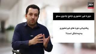 معرفی دوره غیر حضوری جامع جادوی سئو 2019