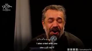 دیشب تا صبح گریه کردی - محمود کریمی   English Urdu Arabic Subtitles