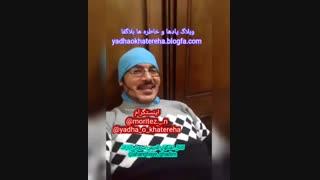 جوک هویج :)) (کانال اهنگهای قدیمی سروش،آپارات ahanghaye_ghadim@)