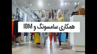 همکاری IBM  و سامسونگ