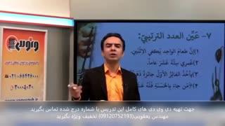 عربی دکتر مصطفی آزاده قسمت سوم