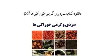 دانلود کتاب سردی و گرمی خوراکی ها pdf
