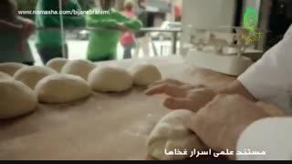 مستند علمی اسرار غذاها