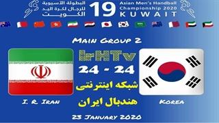 دیدار تیم های ملی ایران و کره در مسابقات هندبال قهرمانی مردان آسیا2020