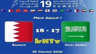 دیدار تیم های ملی بحرین و عربستان در مسابقات هندبال قهرمانی مردان آسیا2020