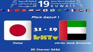 دیدار تیم های ملی ژاپن و امارات  در مسابقات هندبال قهرمانی مردان آسیا2020