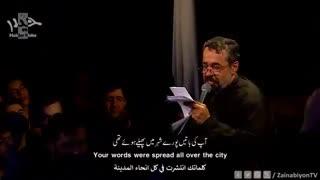 مادر مگه چند سالته - محمود کریمی | English Urdu Arabic Subtitles