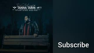 آهنگ جدید رضا صادقی ـ تنهاترین
