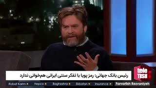 رئیس بانک جهانی: رمز پویا با تفکر سنتی ایرانی همخوانی ندارد