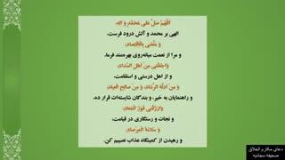 دعای مکارم الاخلاق صحیفه سجادیه- فارسی (با صدای محمد صادق کرمی)