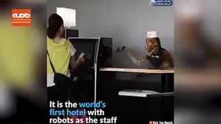 این هتل ژاپنی را ربات ها می گردانند