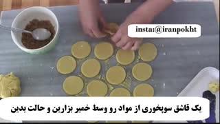 شیرینی سنتی خونگی برای عید