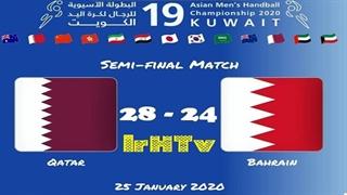 دیدار تیم های ملی قطر و بحرین  درنیمه نهایی مسابقات هندبال قهرمانی مردان آسیا2020