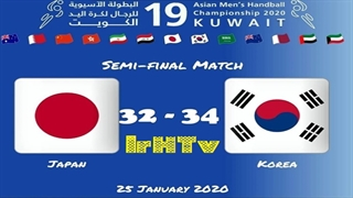 دیدار تیم های ملی کره و ژاپن در مسابقات هندبال قهرمانی مردان آسیا2020