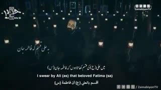 بی بی بی حرم - حامد زمانی  و هلالی | English Urdu Arabic Subtitles