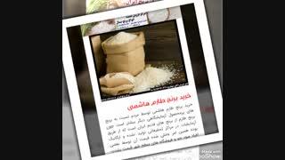 فروش برنج طارم هاشمی در تهران