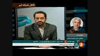 هواپیمای تهران -ماهشهر شرکت کاسپین پس از فرود در ماهشهر از باند فرودگاه خارج شد