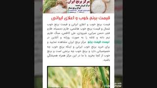 برنج خوب شمال را چگونه طبخ کنیم