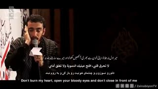 یارالی زهرا (س) مهدی رسولی | English Urdu Arabic Farsi Subtitles