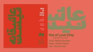 آهنگ جدید علیرضا قربانی ـ عاشقانه نیست