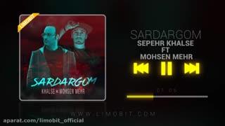 آهنگ جدید سپهر خلسه ، محسن مهر ـ سردرگم