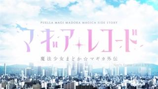 اپنینگ انیمه Magia Record: Puella Magi Madoka Magica Side Story