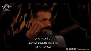 حیدر حیرونت - محمود کریمی | English Urdu Arabic Subtitles