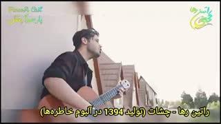 آهنگ شاد و عاشقانه چشات از راتین رها