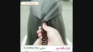 نحوه استفاده از بافتل برای بافت موی آسان