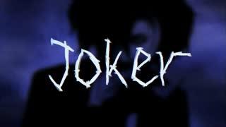 【Yokune Ruko ♂ Whisper】Joker【UTAUカバー】