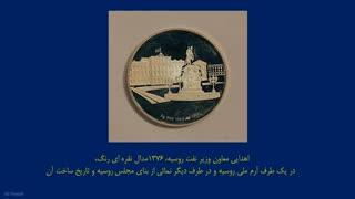 آثار و یاد مانهای تاریخی،  و گزیده ای از هدایای ملل در موزه مجلس