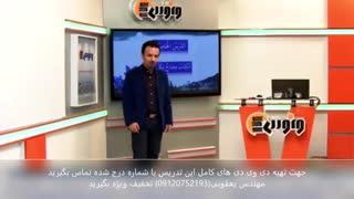 عربی دکتر مصطفی آزاده با ویژگی منحصر به مفرد قسمت اول