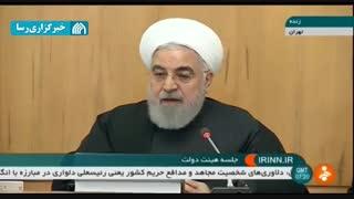 حسن روحانی: در سانحه سقوط هواپیما کسانی اشتباه کردند که همیشه برای امنیت کشور تلاش کردهاند