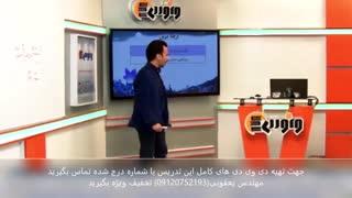 عربی دکتر مصطفی آزاده با ویژگی منحصر به مفرد قسمت چهارم