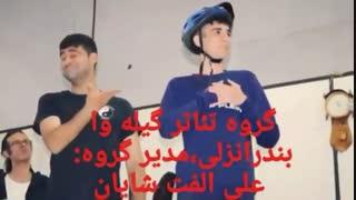 پشت صحنه ی نمایش کمدی و خنده دار نقطه سرخط.، به نویسندگی و کارگردانی: علی الفت شایان