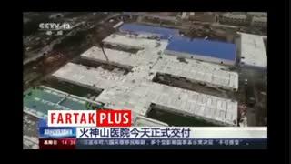 بیمارستان 10 روزه چینیها برای مداوای مبتلایان به کرونا را ببینید