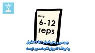 چند روز باید تمرین کرد؟