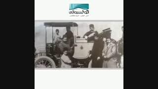 اولین خودروها در ایران