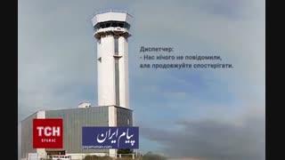 مکالمه برج مراقبت با خلبان پرواز آسمان هنگام شلیک موشک به هواپیمای اوکراینی